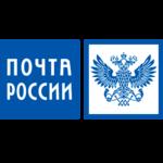 Наши клиенты - Почта России