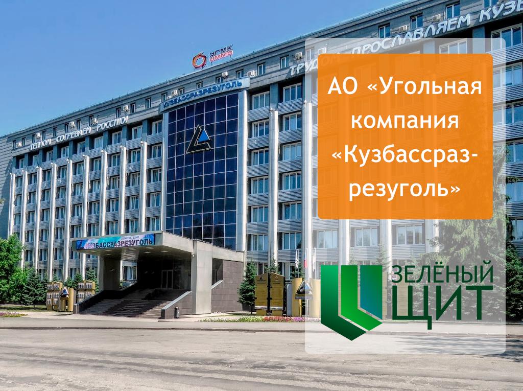 Огнезащитная обработка деревянных конструкций в «Угольной компании «Кузбассразрезуголь»