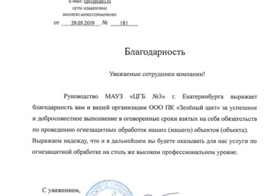 Благодарственное письмо от «Центральной городской больницы №3» для компании «Зеленый щит»
