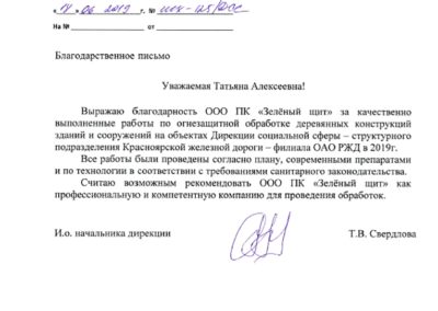 Благодарственное письмо от ОАО «РЖД «Красноярская железная дорога» для компании «Зеленый щит»