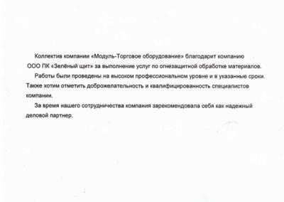 Благодарственное письмо от «Модуль-Торговое оборудование» для компании «Зеленый щит»