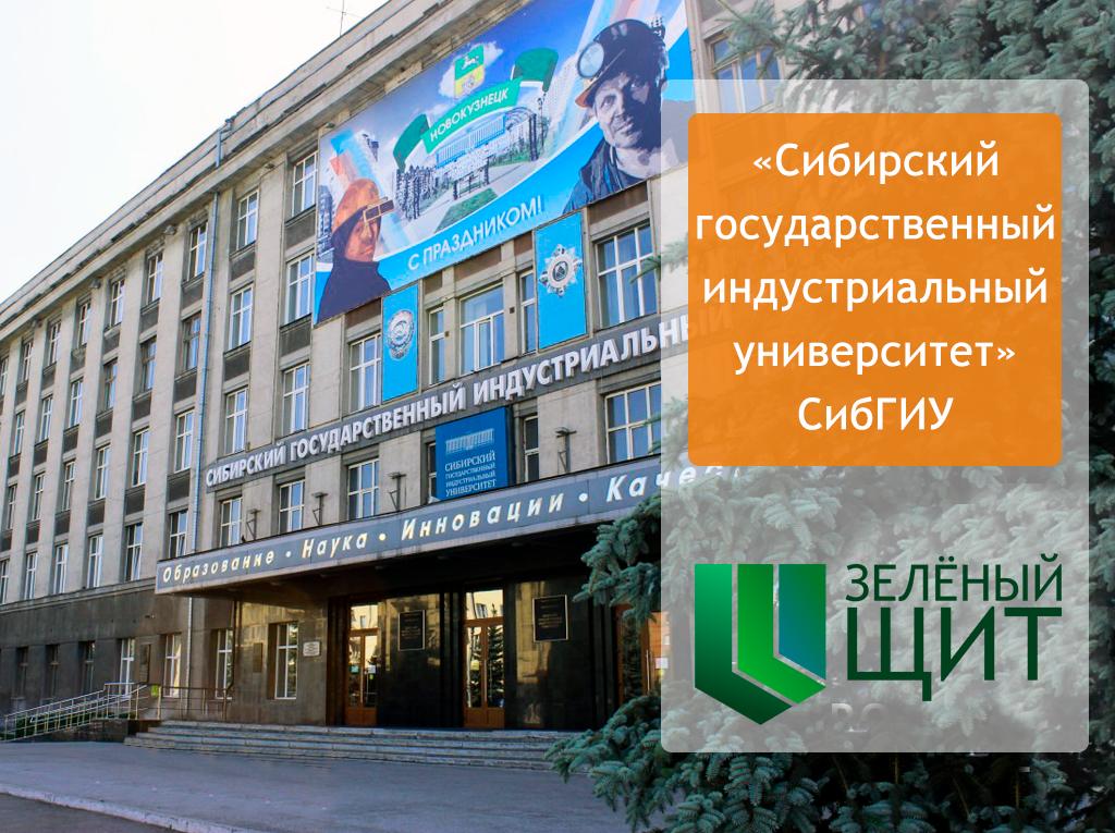 Огнезащитная обработка деревянных конструкций в университете «СибГИУ»